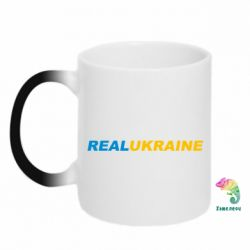 Кружка-хамелеон Real Ukraine text