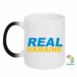 Кружка-хамелеон Real Ukraine