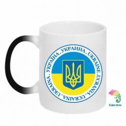 Кружка-хамелеон Україна. Украина. Ukraine.