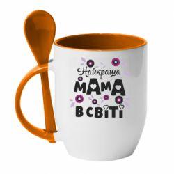 Кружка з керамічною ложкою Найкраща мама в світі