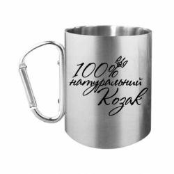"""Кружка с ручкой """"карабин"""" 100% натуральный козак"""