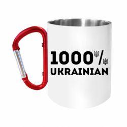 Кружка з ручкою-карабіном 1000% Українець
