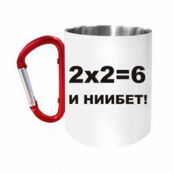 """Кружка с ручкой """"карабин"""" 2х2=6"""