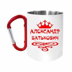 "Кружка с ручкой ""карабин"" Александр Батькович"
