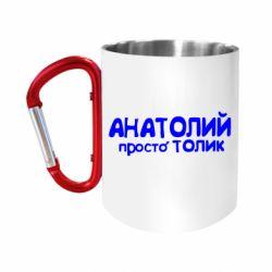 """Кружка с ручкой """"карабин"""" Анатолий просто Толик"""