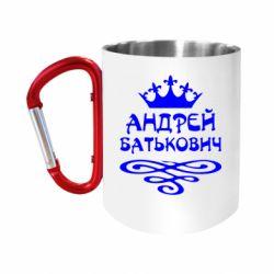 """Кружка с ручкой """"карабин"""" Андрей Батькович"""