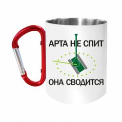 Кружка з ручкою-карабіном ARTA does not sleep, it comes down