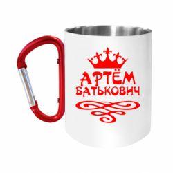 """Кружка с ручкой """"карабин"""" Артем Батькович"""