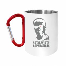 """Кружка с ручкой """"карабин"""" Astalavista Separatista"""