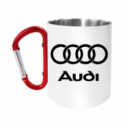 """Кружка с ручкой """"карабин"""" Audi"""