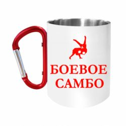 Кружка з ручкою-карабіном Бойове Самбо