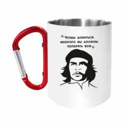 Кружка з ручкою-карабіном Che Guevara