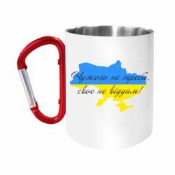 """Кружка с ручкой """"карабин"""" Чужого не треба, свого не віддам! (карта України)"""
