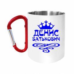 Кружка з ручкою-карабіном Денис Батькович