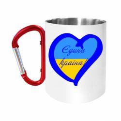 """Кружка с ручкой """"карабин"""" Єдина країна Україна (серце)"""
