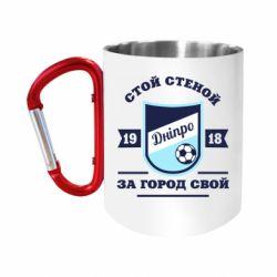 Кружка з ручкою-карабіном Дніпро