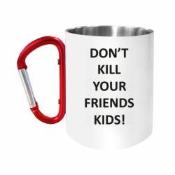 Кружка з ручкою-карабіном Don't kill your friends kids!
