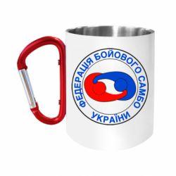Кружка з ручкою-карабіном Федерація Бойового Самбо Україна