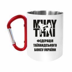 "Кружка с ручкой ""карабин"" Федерація таїландського боксу України"
