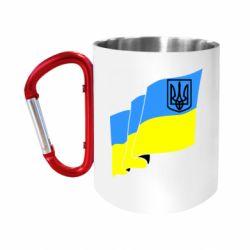 Кружка з ручкою-карабіном Прапор з Гербом України