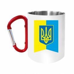 """Кружка с ручкой """"карабин"""" Flag with the coat of arms of Ukraine"""