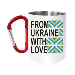 "Кружка с ручкой ""карабин"" From Ukraine with Love (вишиванка)"