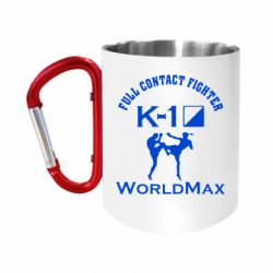 Кружка з ручкою-карабіном Full contact fighter K-1 Worldmax