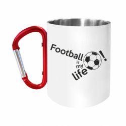 Кружка з ручкою-карабіном Футбол - моє життя!