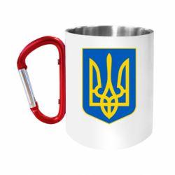 Кружка з ручкою-карабіном Герб неньки-України