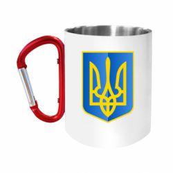 """Кружка с ручкой """"карабин"""" Герб України 3D"""
