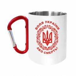 Кружка з ручкою-карабіном Герб України з візерунком