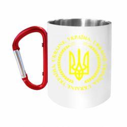 """Кружка с ручкой """"карабин"""" Герб України"""