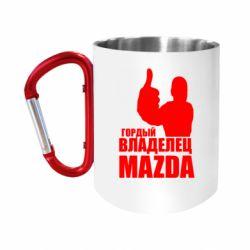 Кружка з ручкою-карабіном Гордий власник MAZDA