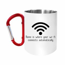 Кружка з ручкою-карабіном Home is where your wifi connects automatically