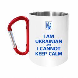 """Кружка с ручкой """"карабин"""" I AM UKRAINIAN and I CANNOT KEEP CALM"""