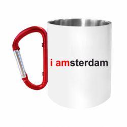 """Кружка с ручкой """"карабин"""" I amsterdam"""