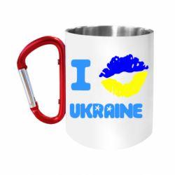 Кружка з ручкою-карабіном I kiss Ukraine