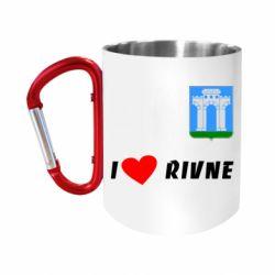 Кружка з ручкою-карабіном I love Rivne