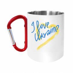 "Кружка с ручкой ""карабин"" I love Ukraine paint stroke"