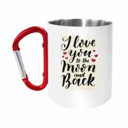 Кружка з ручкою-карабіном I love you to the moon