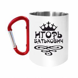 Кружка з ручкою-карабіном Ігор Батькович
