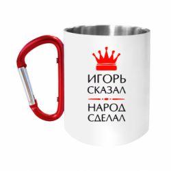 """Кружка с ручкой """"карабин"""" Игорь сказал - народ сделал"""