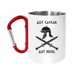 Кружка з ручкою-карабіном Або Цезар, або ніщо