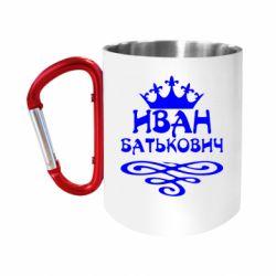 """Кружка с ручкой """"карабин"""" Иван Батькович"""
