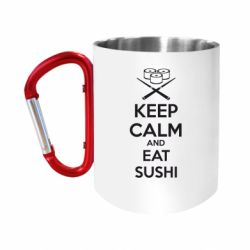 Кружка з ручкою-карабіном KEEP CALM and EAT SUSHI
