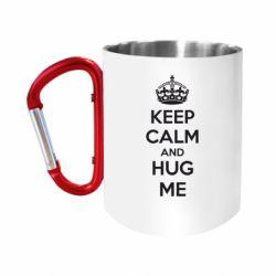Кружка з ручкою-карабіном KEEP CALM and HUG ME