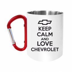 Кружка з ручкою-карабіном KEEP CALM AND LOVE CHEVROLET