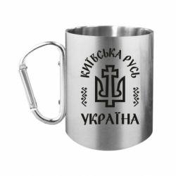Кружка з ручкою-карабіном Київська Русь Україна