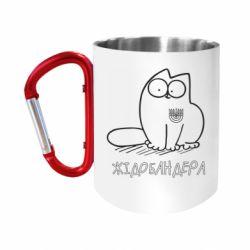 Кружка з ручкою-карабіном Кіт-жідобандера