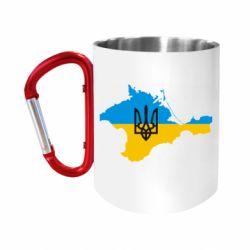 Кружка з ручкою-карабіном Крим це Україна